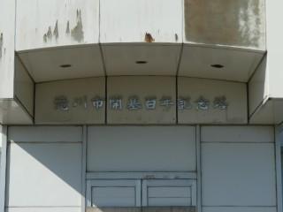 滝川市開基百年記念塔写真