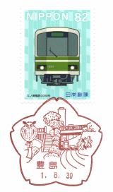 豊島郵便局風景印