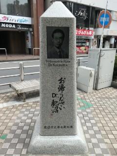 肥沼信次博士記念碑