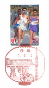 浅草郵便局風景印