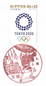 京橋郵便局風景印