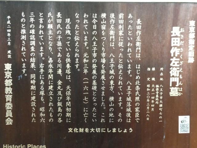 長田作左衛門供養塔解説板写真
