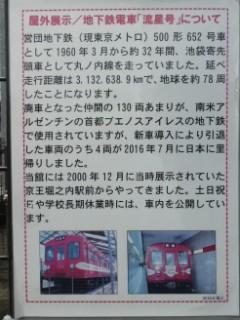営団地下鉄丸ノ内線500形解説板写真