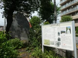 八王子千人同心屋敷跡記念碑写真