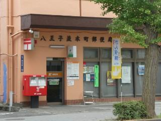 八王子並木町郵便局局舎写真