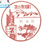 苫小牧旭町郵便局風景印