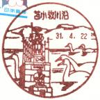 苫小牧川沿郵便局風景印