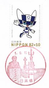 日本橋郵便局風景印
