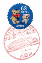 小石川郵便局風景印