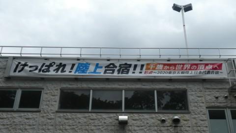 千歳市青葉陸上競技場写真