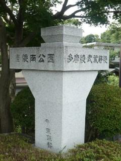 陵南公園写真