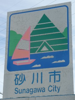 砂川市カントリーサイン写真