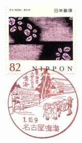 名古屋鳴海郵便局風景印