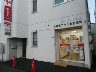 札幌北二十八条郵便局局舎写真