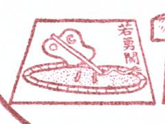 札幌北二十八条郵便局風景印