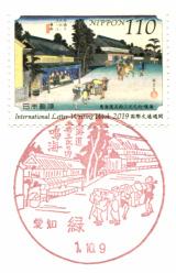 緑郵便局風景印