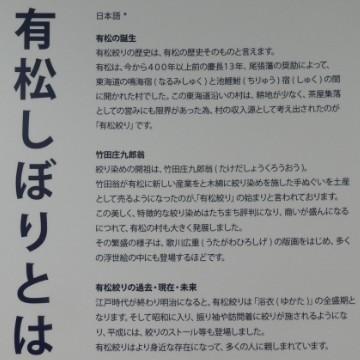 有松・鳴海絞会館写真