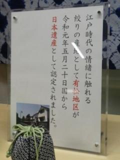 有松地区日本遺産認定写真