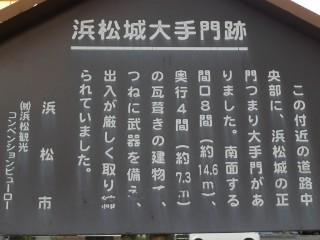浜松城大手門跡写真