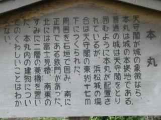 浜松城本丸解説板写真