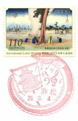 浜松郵便局風景印