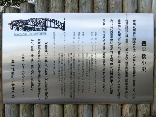 豊平橋解説板写真