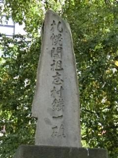 札幌開祖志村鐵一碑写真