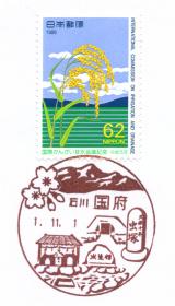 国府郵便局風景印