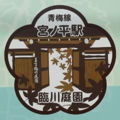 宮ノ平駅シンボルマーク写真