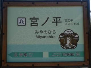 宮ノ平駅駅名標写真