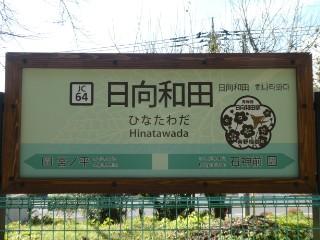 日向和田駅駅名標写真