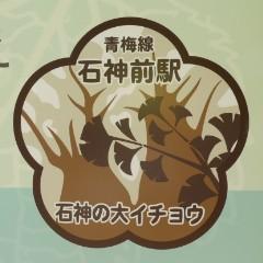 石神前駅シンボルマーク写真