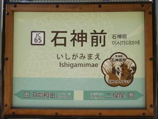 石神前駅駅名標写真