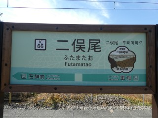 二俣尾駅駅名標写真