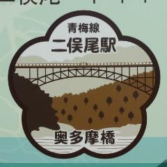 二俣尾駅シンボルマーク写真