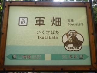 軍畑駅駅名標写真