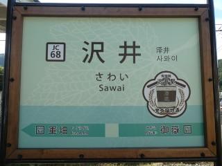 沢井駅駅名標写真