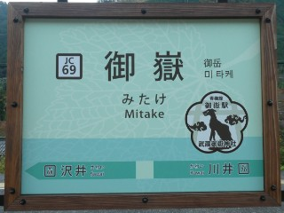 御嶽駅駅名標写真
