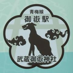 御嶽駅シンボルマーク写真