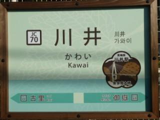 川井駅駅名標写真