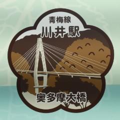 川井駅シンボルマーク写真