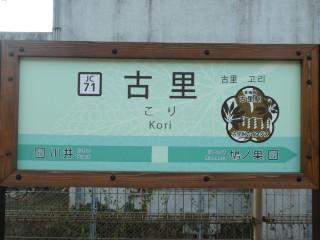 古里駅駅名標写真