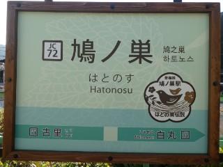 鳩ノ巣駅駅名標写真