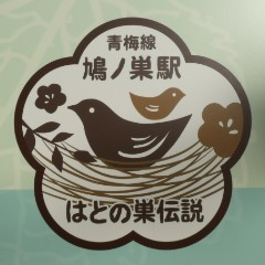 鳩ノ巣シンボルマーク写真