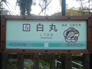 白丸駅駅名標写真