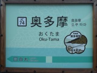 奥多摩駅駅名標写真