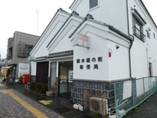 栃木蔵の街郵便局局舎写真