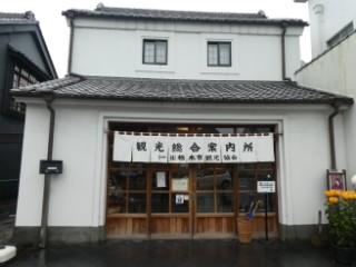 栃木市総合観光案内所写真