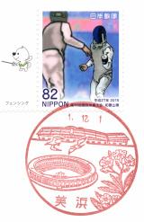 美浜郵便局風景印