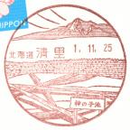 清里郵便局風景印